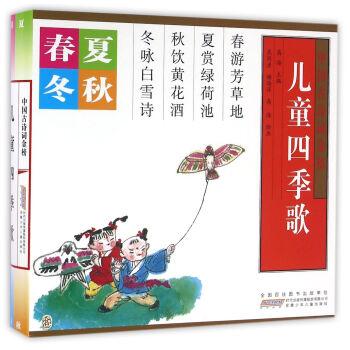 儿童四季歌(套装共4册)/中国古诗词金榜