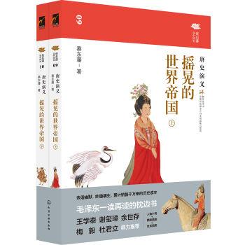 蔡东藩说中国史--摇晃的世界帝国:唐史演义