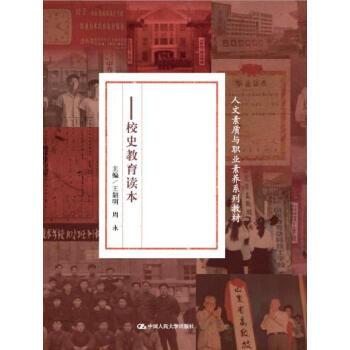 轨迹:校史教育读本