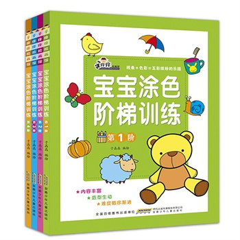 手痒痒绘画馆·宝宝涂色阶梯训练(套装共4册)