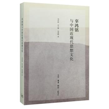 辜鸿铭与中国近现代思想文化