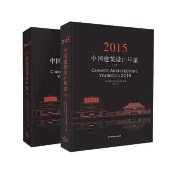 中国建筑设计年鉴2015(全2册)