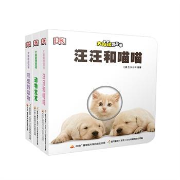 DK大眼睛洞洞书系列第四辑·亲近小可爱(3册套装)