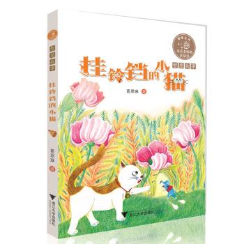 童话老奶奶讲故事:挂铃铛的小猫  全彩拼音读物