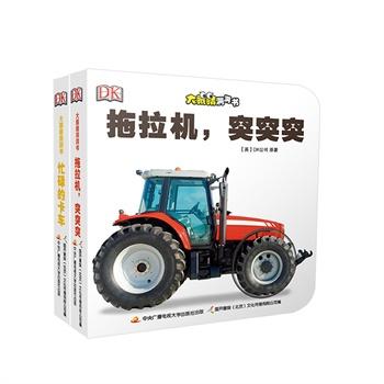 DK大眼睛洞洞书系列第二辑·工程车派队(2册套装)