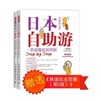 日韩自助旅行宝典:《日本自助游(第2版)》《韩国自助游(第2版)》