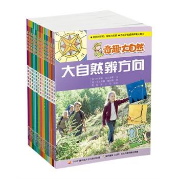 奇趣大自然系列(全13册)