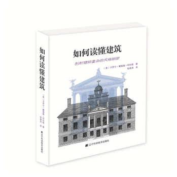 如何读懂建筑