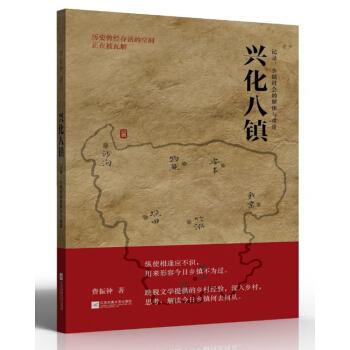 兴化八镇:记录:乡镇社会的解体与重建