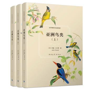 亚洲鸟类(上中下)