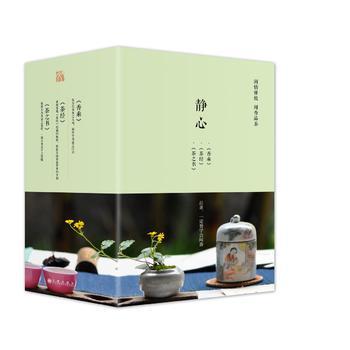 生活美学·静心套装(香乘、茶经、茶之书)共3册