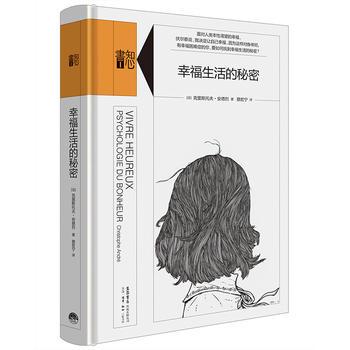 知心书.第二辑:幸福生活的秘密