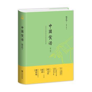 中国食谱(新版)