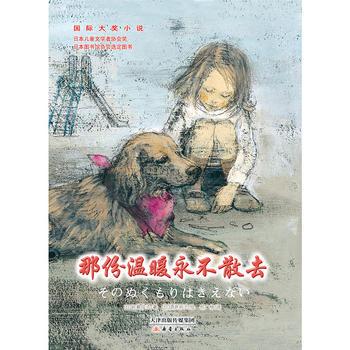 国际大奖小说—那份温暖永不散去