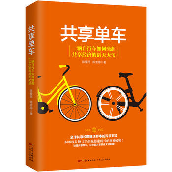 共享单车;共享经济鲜活样本的深度解读