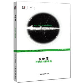 反物质:世界的终极镜像