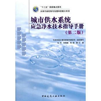 城市供水系统应急净水技术指导手册(第二版)