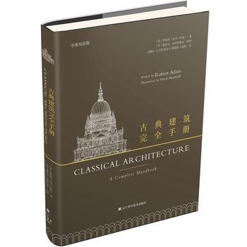 古典建筑完全手册(中英双语版)