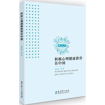 积极心理健康教育在中国