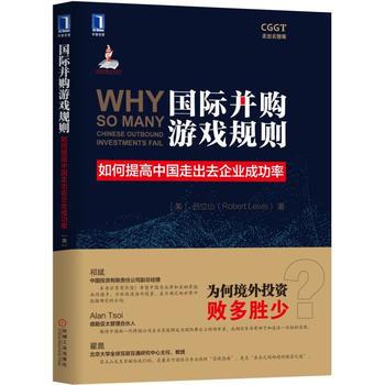 国际并购游戏规则:如何提高中国走出去企业成功率