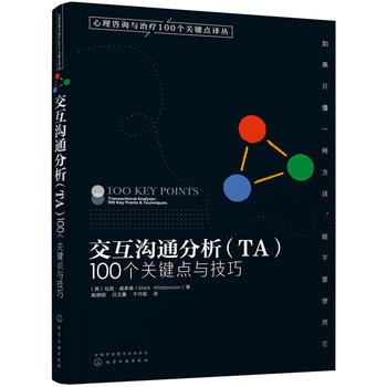 交互沟通分析(TA):100个关键点与技巧
