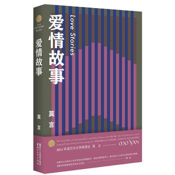 莫言作品全编:爱情故事