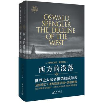 西方的没落(精装修订版,全二册,新增齐世荣手稿)