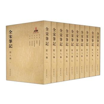 全宋笔记第八编(全10册)