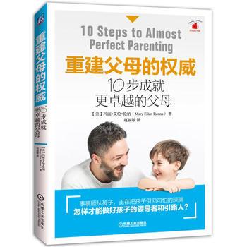 重建父母的权威:10步成就更卓越的父母
