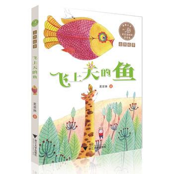 童话老奶奶讲故事:飞上天的鱼  全彩拼音读物
