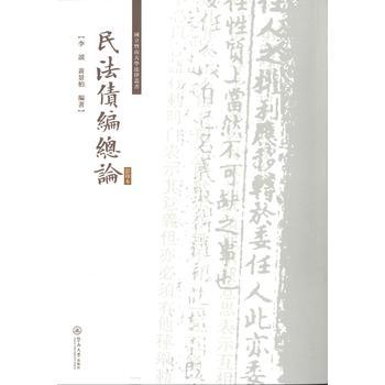 民法债编总论(影印本)