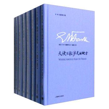 E·M·福斯特文集(八卷)