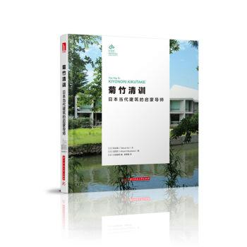 菊竹清训:日本当代建筑的启蒙导师