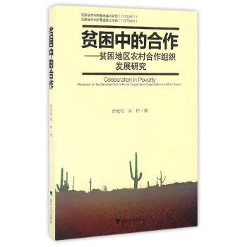 贫困中的合作:贫困地区农村合作组织发展研究