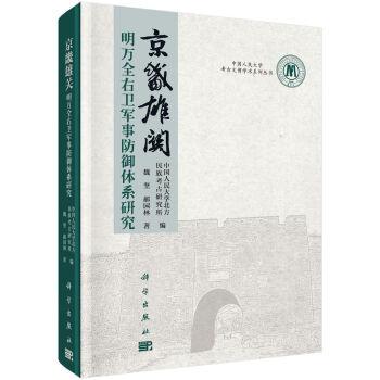 京畿雄关——明万全右卫军事防御体系研究