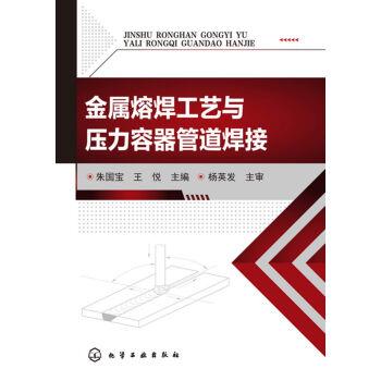 金属熔焊工艺与压力容器管道焊接