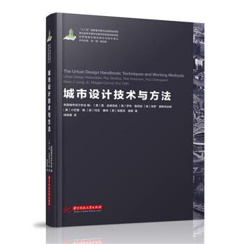 世界城镇化理论与技术译丛--城市设计技术与方法