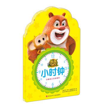 熊熊乐园小时钟:小熊大,几点啦?