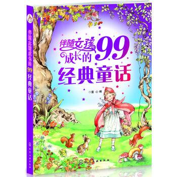 伴随女孩成长的99经典童话