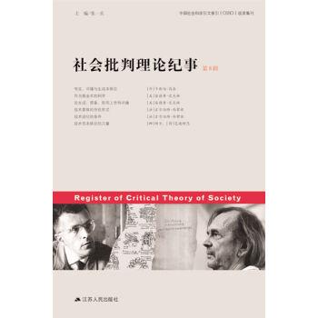 社会批判理论纪事(第八辑)