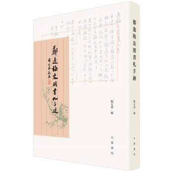 郑逸梅友朋书札手迹(布面精装)