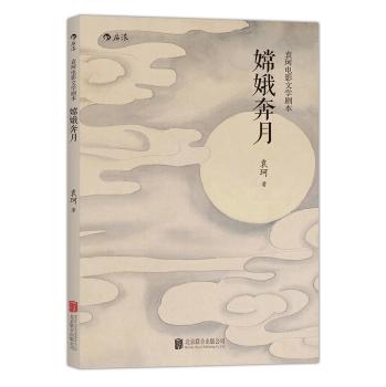 嫦娥奔月:袁珂电影文学剧本