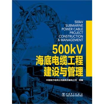 500kV海底电缆工程建设与管理
