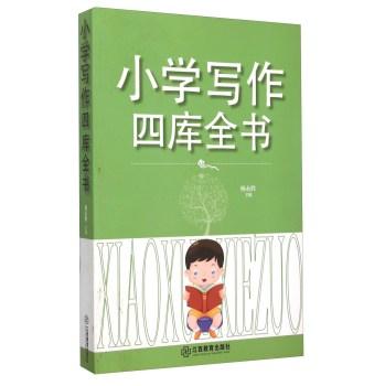 小学写作四库全书