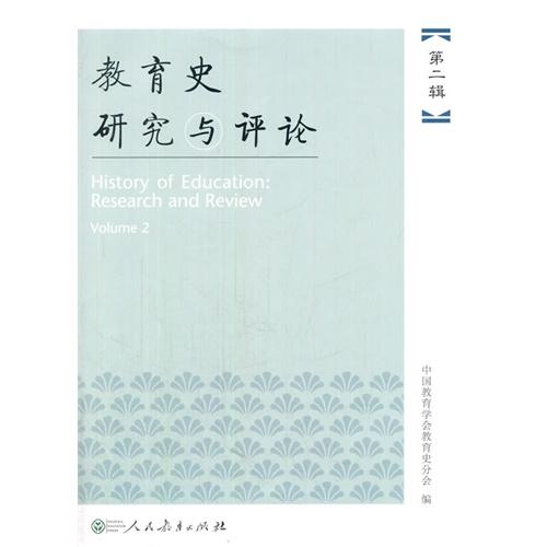 教育史研究与评论 第二辑