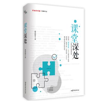 中国教师报十五周年文丛:课堂深处