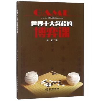 世界十大名校的博弈课