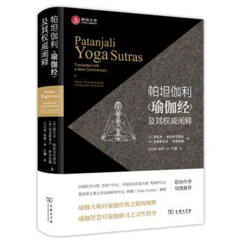 帕坦伽利《瑜伽经》及其权威阐释
