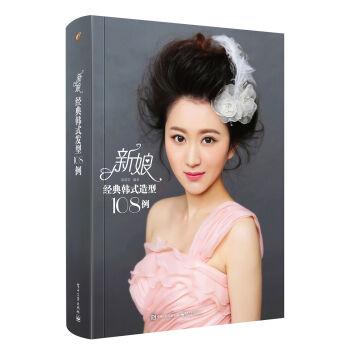 新娘经典韩式造型108例(全彩)