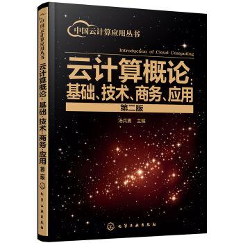 中国云计算应用丛书--云计算概论:基础、技术、商务、应用(第二版)